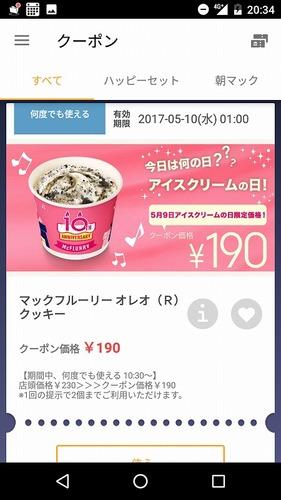 Screenshot_20170509-203430_20170509203649.jpg